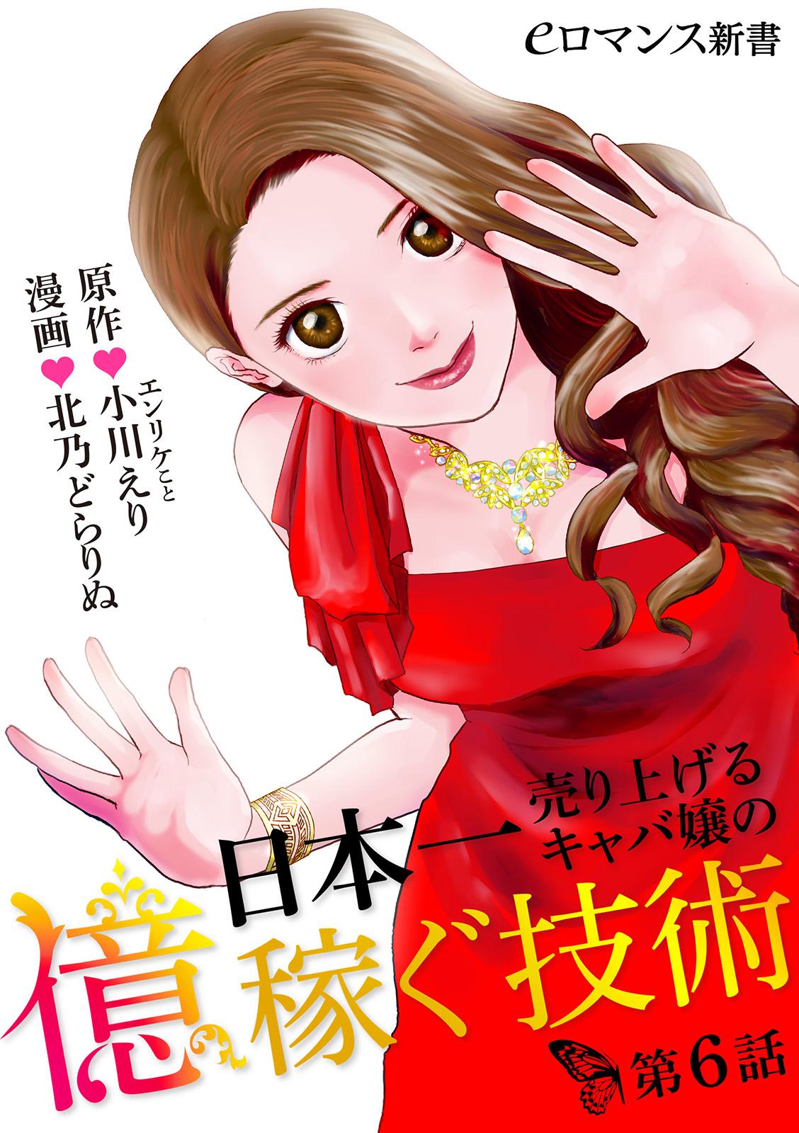 日本一売り上げるキャバ嬢の億稼ぐ技術【第6話】