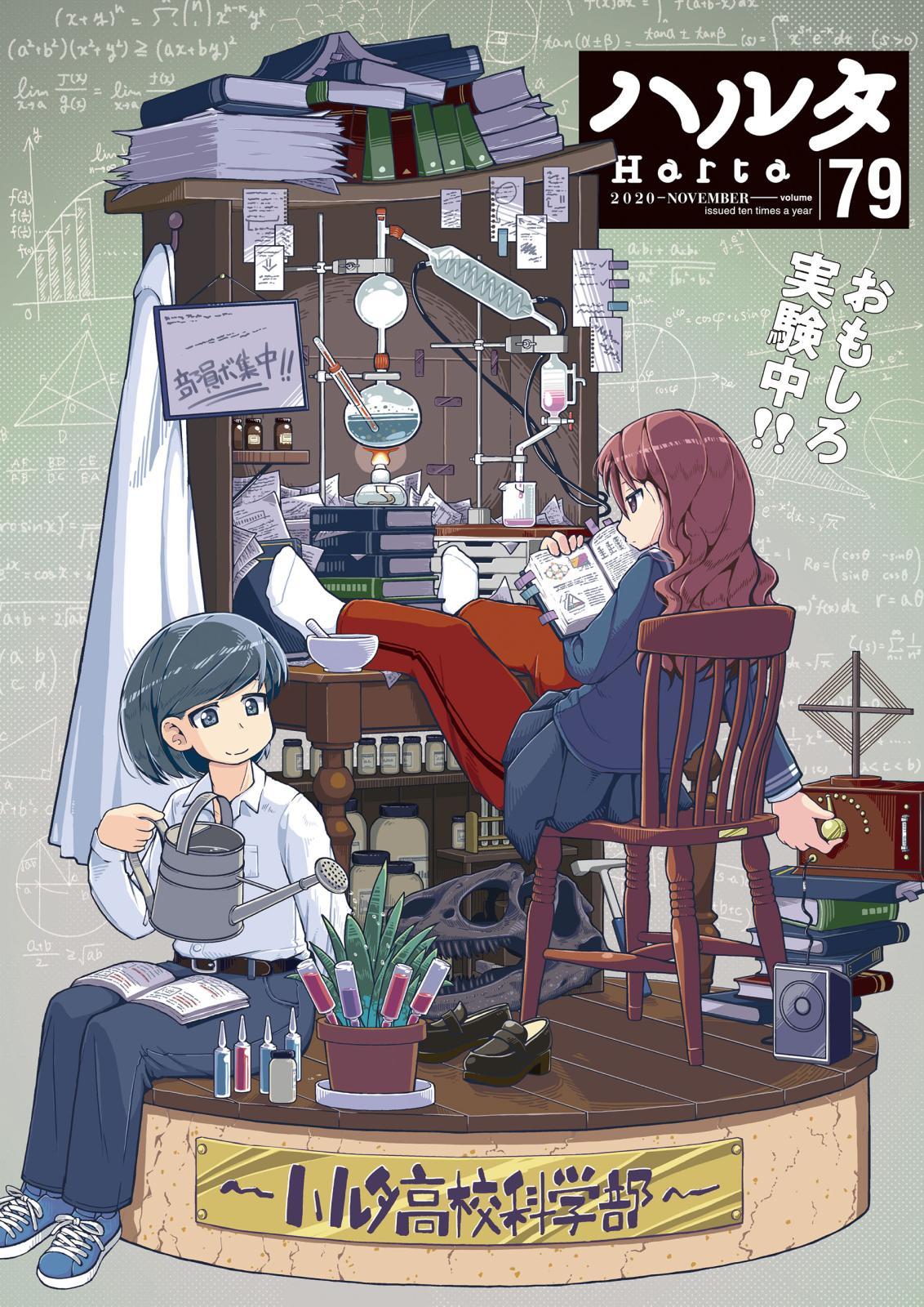 ハルタ 2020-NOVEMBER volume 79