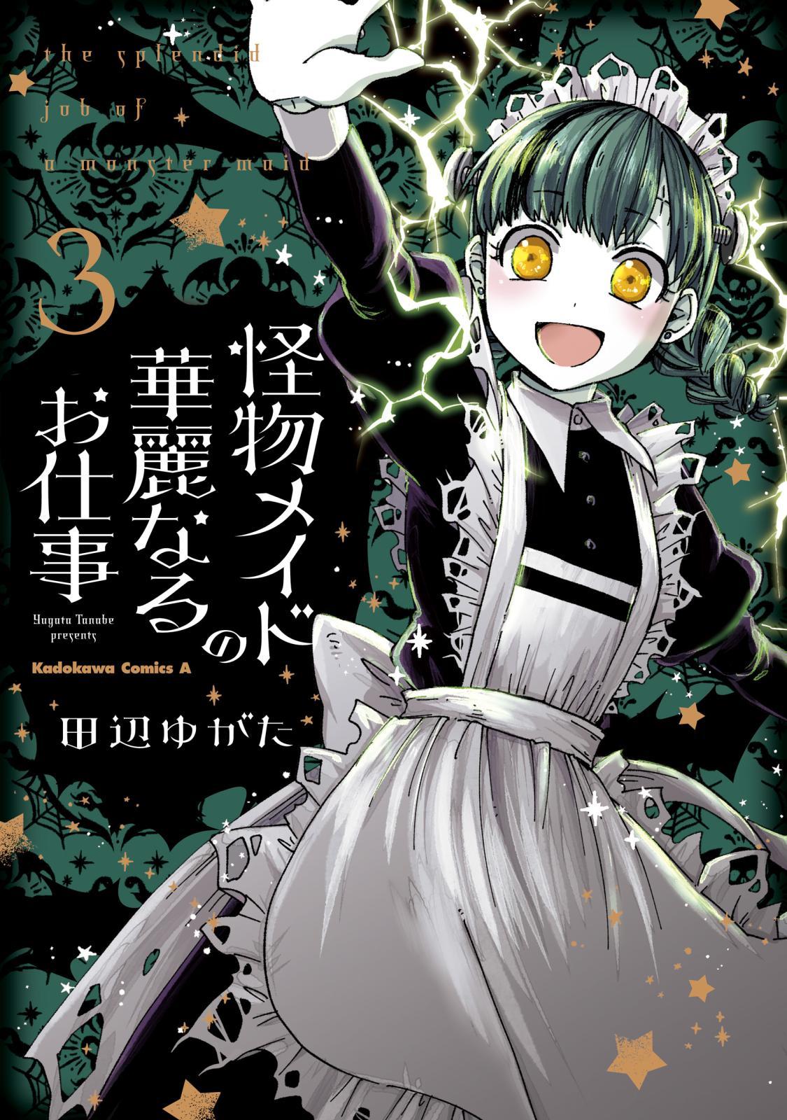 怪物メイドの華麗なるお仕事 (3)