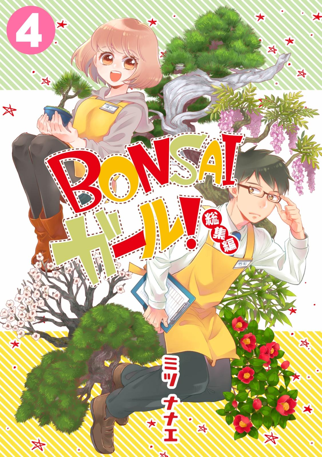 BONSAIガール!総集編(4)