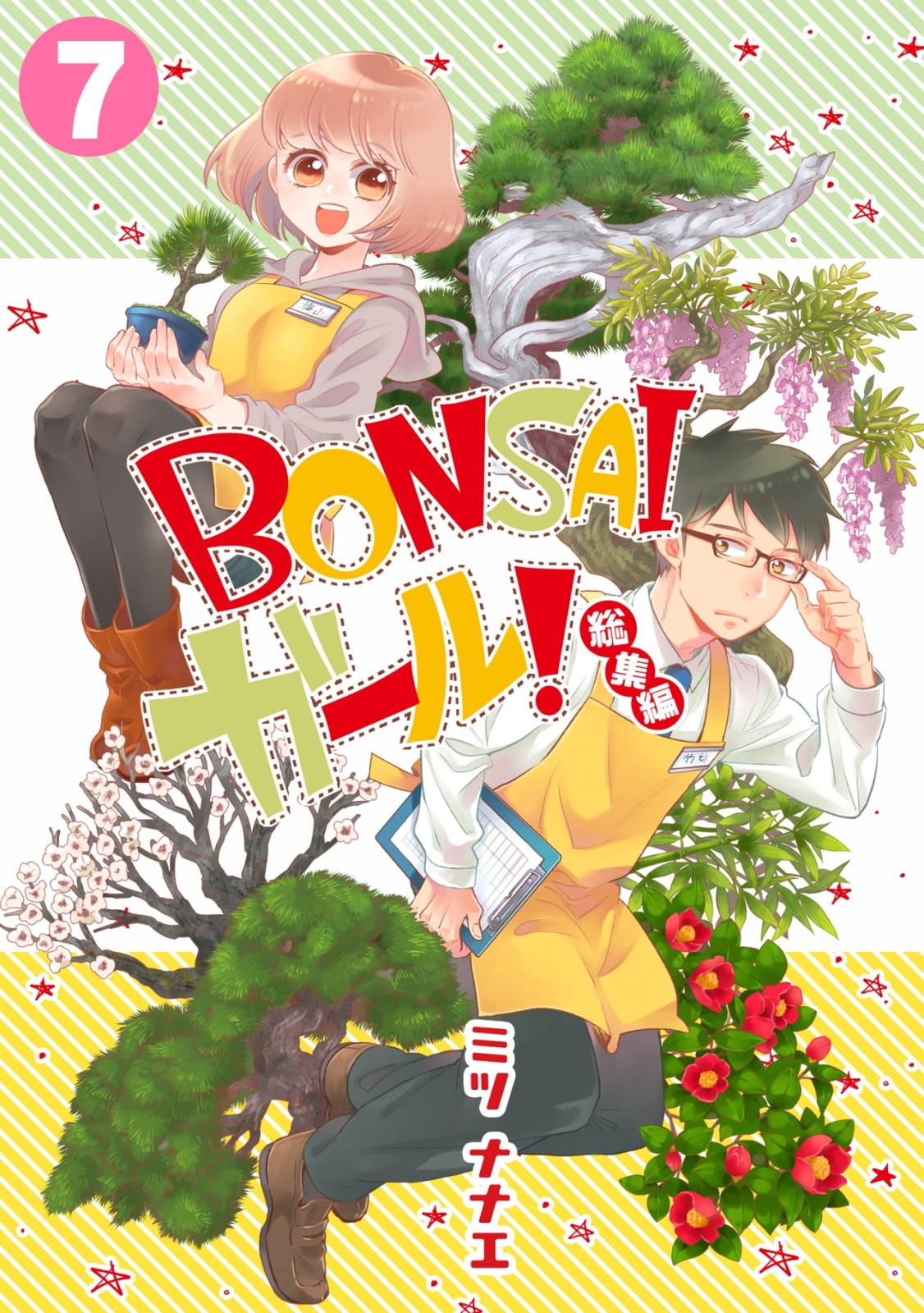 BONSAIガール!総集編(7)