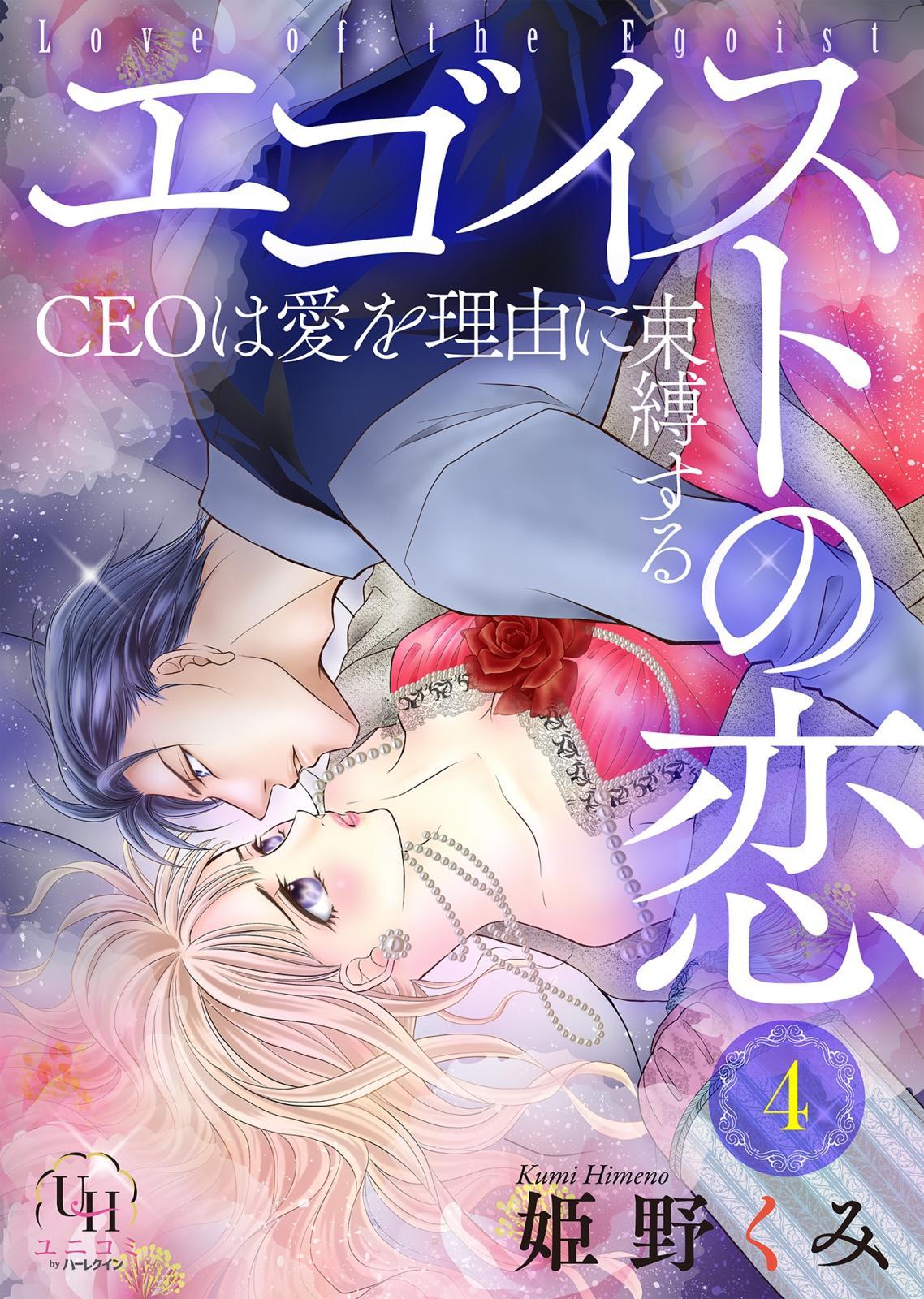 エゴイストの恋~CEOは愛を理由に束縛する~【分冊版】4話