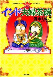 インド夫婦茶碗 1巻