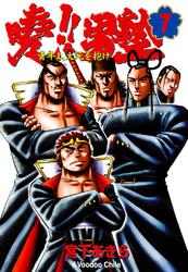暁!!男塾 -青年よ、大死を抱け- 第7巻