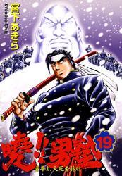 暁!!男塾 -青年よ、大死を抱け- 第19巻