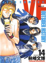 VF-アウトサイダーヒストリー- 14巻