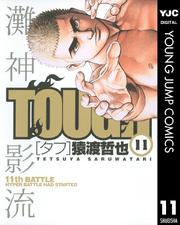 TOUGH―タフ― 11