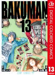 バクマン。 カラー版 13