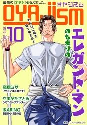 月刊オヤジズム2015年 Vol.10
