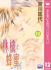 林檎と蜂蜜walk 12
