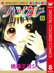 ハツカレ カラー版 8