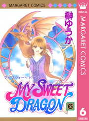 MY SWEET DRAGON 6