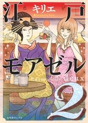 江戸モアゼル (2)