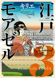 江戸モアゼル (3)