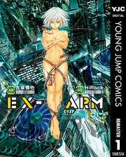 EX-ARM エクスアーム リマスター版 1
