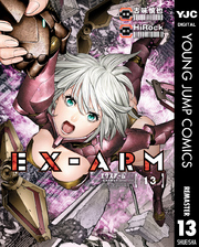 EX-ARM エクスアーム リマスター版 13