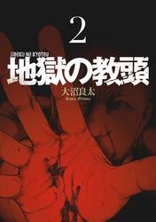 地獄の教頭 2巻