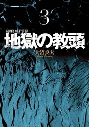 地獄の教頭 3巻