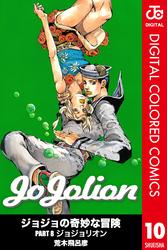 ジョジョの奇妙な冒険 第8部 カラー版 10