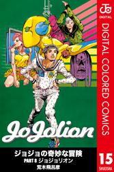 ジョジョの奇妙な冒険 第8部 カラー版 15