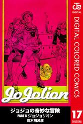 ジョジョの奇妙な冒険 第8部 カラー版 17