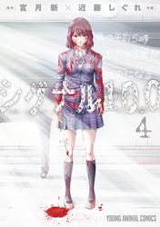 シグナル100【電子限定おまけ付き】 4巻