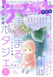 ザ マーガレット 電子版 Vol.39