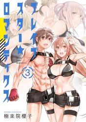 ブレイブスター☆ロマンティクス 3巻