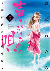 声なきものの唄~瀬戸内の女郎小屋~ 6