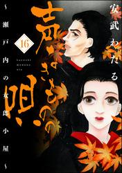 声なきものの唄~瀬戸内の女郎小屋~ 16