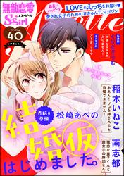 無敵恋愛S*girl Anetteドキドキしちゃう甘い夜 Vol.40