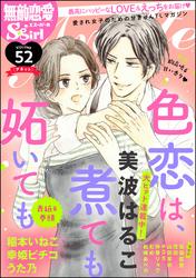 無敵恋愛S*girl Anette胸高鳴る甘い香り Vol.52
