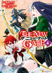 THE NEW GATE4
