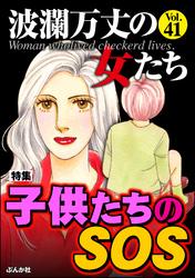 波瀾万丈の女たち子供たちのSOS Vol.41