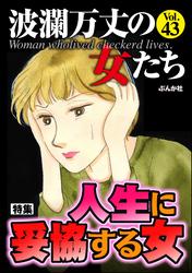 波瀾万丈の女たち人生に妥協する女 Vol.43