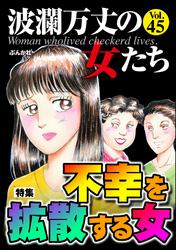 波瀾万丈の女たち不幸を拡散する女 Vol.45