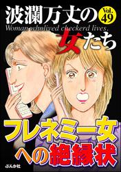 波瀾万丈の女たちフレネミー女への絶縁状 Vol.49