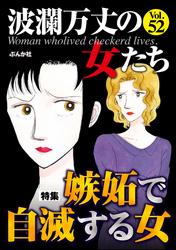波瀾万丈の女たち嫉妬で自滅する女 Vol.52