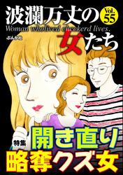 波瀾万丈の女たち開き直り略奪クズ女 Vol.55