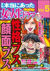 本当にあった女の人生ドラマ性格ブスVS.顔面ブス Vol.5