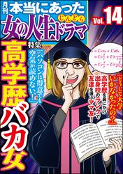 本当にあった女の人生ドラマ高学歴バカ女 Vol.14