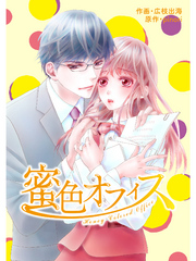comic Berry's 蜜色オフィス7巻