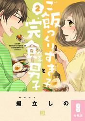 ご飯つくりすぎ子と完食系男子 【分冊版】 9