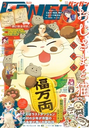 デジタル版月刊少年ガンガン 2020年2月号