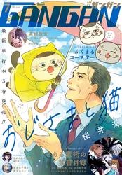 デジタル版月刊少年ガンガン 2020年7月号