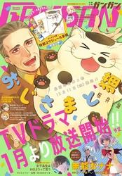 デジタル版月刊少年ガンガン 2021年1月号