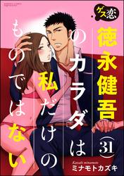 ゲス恋 徳永健吾(31)のカラダは私だけのものではない(分冊版)歪なカンケイ 【第3話】