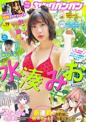 デジタル版ヤングガンガン 2021 No.19