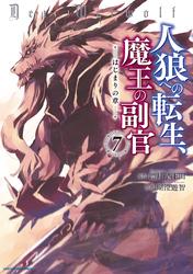人狼への転生、魔王の副官 はじまりの章 7