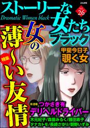 ストーリーな女たち ブラック女の薄~い友情 Vol.26